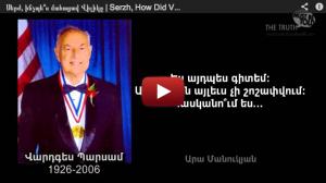 Սերժ, ինչպե՞ս մահացավ Վիլիկը / Serzh, How Did Vilik Die?