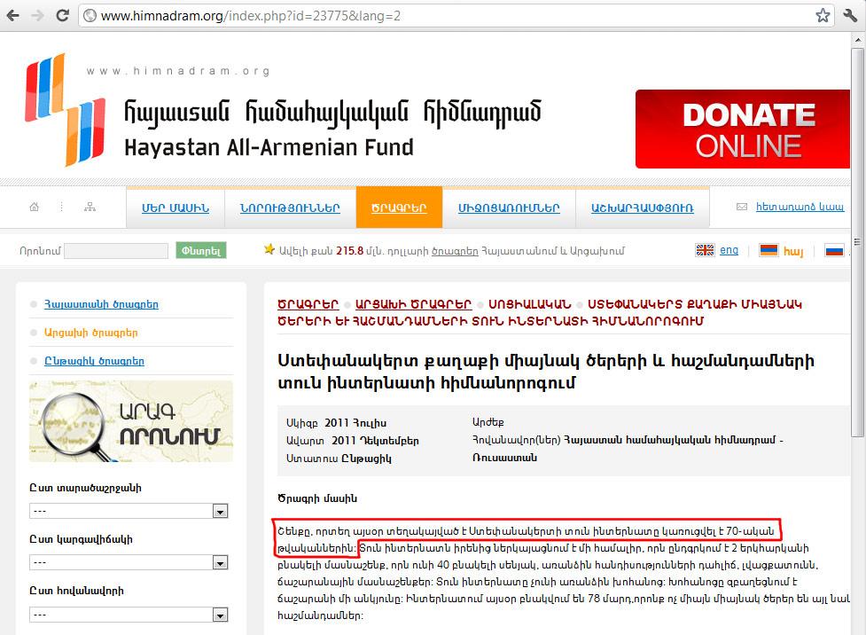 A screenshot of the Armenian version of the project description at HAAF, where Louise Manoogian Simone is NOT attributed
