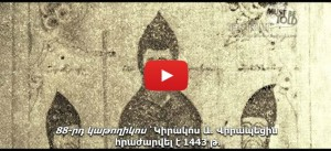 (English) Armenian Catholicoi Dethroned։ Who Is Next?
