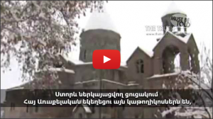 Grounds for the Resignation of Catholicos Garegin II