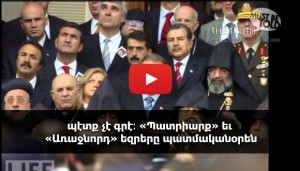 (English) Karekin II's Violations and Demand for His Resignation